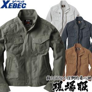 作業着 ジャンパー ジーベック 2140 ツイスト45ブルゾン(秋冬・通年用)作業服 上着 メンズ 男性用|mamoru-k