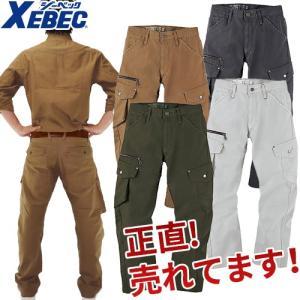 作業服 カーゴパンツ ジーベック 2143 ツイスト45 ラットズボン