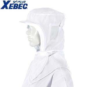 ジーベック XEBEC 25401 フード(ツバ・肩ケープ付) 白 通年 フリーサイズ 作業服 作業着 給食帽 衛生帽 帽子 キャップ|mamoru-k