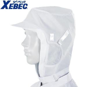 ジーベック XEBEC 25402 フード(ツバ付き) 白 通年 フリーサイズ 作業服 作業着 給食帽 衛生帽 帽子 キャップ|mamoru-k