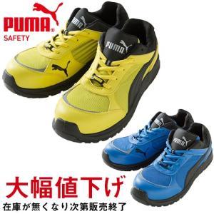 PUMA プーマ 安全靴 ジャパンモデル スプリント ロー スニーカー 紐靴 作業靴 メンズ レディ...