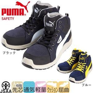 PUMA プーマ 安全靴 ハイカット ジャパンモデル ライダー・ミッド