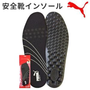 インソール PUMA プーマ 安全靴インソール evercushion PRO 20.450.0 中...