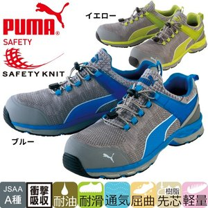 PUMA プーマ 安全靴 エキサイト XCITE 2.0 新商品 新作 2018年 メンズ レディース 男性 女性 おしゃれ 軽量 スニーカー 紐靴|mamoru-k