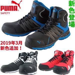 PUMA プーマ/ヴェロシティ VELOCITY 2.0 安全靴 ハイカット