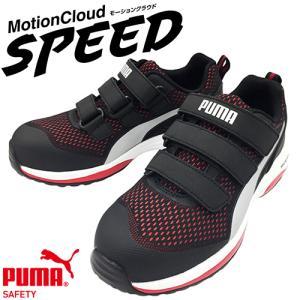 安全靴 PUMA プーマ スピード SPEED ベルクロ 2020年 新作 マジックテープ スニーカ...