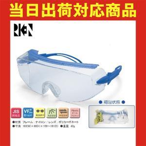 保護メガネ オーバーグラスタイプ 理研オプテック RS-80B VF-P 防曇保護メガネ 安全用品 保護メガネ メガネタイプ 安全保護具 眼保護具 保護眼鏡 保護めがね 安|mamoru-k