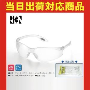保護メガネ メガネタイプ 理研オプテック S-980 VF-P 防曇保護メガネ 安全用品 保護メガネ メガネタイプ 安全保護具 眼保護具 保護眼鏡 保護めがね 安全メガネ|mamoru-k
