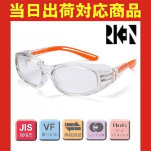 保護メガネ 理研オプテック RIKEN 保護メガネ メガネタイプ  RSX-3 VF|mamoru-k
