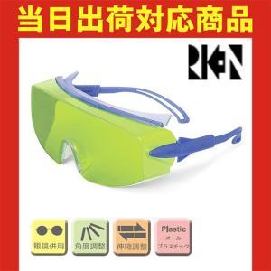遮光メガネ 理研オプテック RIKEN 遮光メガネ オーバグラスタイプ  RS-80B IR1.7|mamoru-k