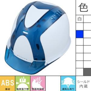 スターライト販売 作業用ヘルメット SS-811M ベルノ SS-800 シールド内蔵 ソフトクリアバイザー|mamoru-k