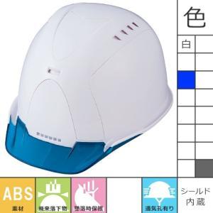 作業用ヘルメット スターライト販売 SS-821Z<ベルノ SS-800 シールド内蔵 ソフトクリアバイザー|mamoru-k