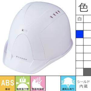 作業用ヘルメット スターライト販売 SS-831Z<ベルノ SS-800 シールド内蔵 通気孔(ムレ防止) 雨|mamoru-k