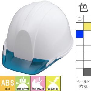 作業用ヘルメット スターライト販売 SS-701M S type<ペルヴィオ シールド内蔵 ソフトクリアバイザ|mamoru-k