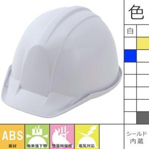 作業用ヘルメット スターライト販売 SS-701M<ペルヴィオ シールド内蔵 雨垂れ防止溝 電気対応ヘル|mamoru-k