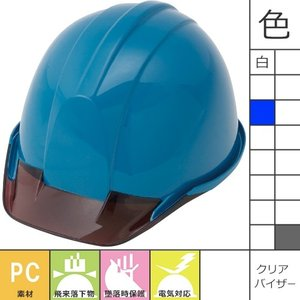 作業用ヘルメット スターライト販売 PC-700M<ペルヴィオ クリアバイザー付き 雨垂れ防止溝 電気対 mamoru-k