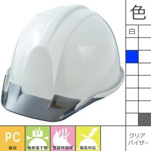作業用ヘルメット スターライト販売 PC-700Z<ペルヴィオ クリアバイザー付き 雨垂れ防止溝 電気対 mamoru-k