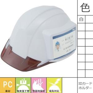 作業用ヘルメット スターライト販売 PC-700MCD<ペルヴィオ クリアバイザー付き 雨垂れ防止溝 電気 mamoru-k