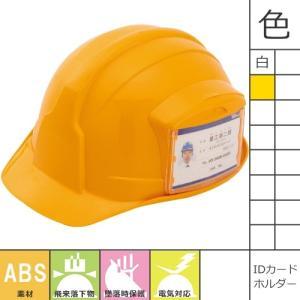 作業用ヘルメット スターライト販売 SS-100CD(AJZ内装)<雨垂れ防止溝 電気対応ヘルメット 工事|mamoru-k