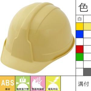 作業用ヘルメット スターライト販売 SS-100(AJZ内装)<雨垂れ防止溝 電気対応ヘルメット 工事用|mamoru-k