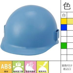 作業用ヘルメット スターライト販売 SS-20<電気対応ヘルメット 工事用ヘルメット 作業ヘルメット|mamoru-k