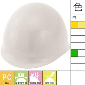 作業用ヘルメット スターライト販売 PC-1(HE内装)<電気対応ヘルメット 工事用ヘルメット 作業ヘ|mamoru-k