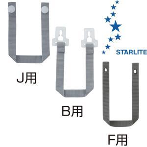 ヘルメットオプション スターライト販売 耳ひも<J用・B用・F用 作業ヘルメット オプション 内装・|mamoru-k