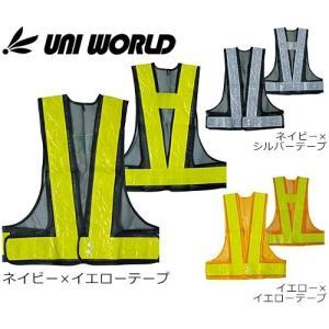 ユニワールド 安全ベスト 70mm 幅広反射テープタイプ 711、712、714|mamoru-k
