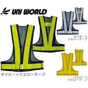 ユニワールド 安全ベスト 70mm 幅広反射テープタイプ LLサイズ 741、742、744|mamoru-k