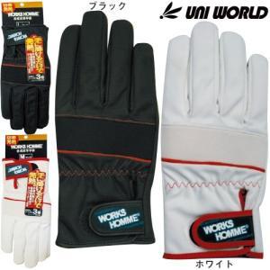 ユニワールド サンバーナー 防寒PUグローブ SB201-BK SB201-WH 作業用防寒手袋 作業手袋