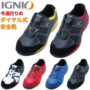 安全靴 イグニオ IGNIO IGS1027 ダイヤル式 JSAA規格 プロテクティブスニーカー 先芯あり 屈曲 抗菌 防臭 反射 耐油 滑りにくい|mamoru-k