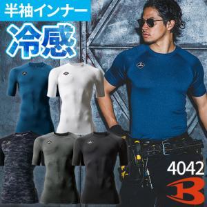 インナー 半袖 バートル BURTLE 半袖クールフィッテッド 4042 夏用 涼しい クール 空調服におすすめ 夏用インナー 空調服用 熱中症対策|mamoru-k