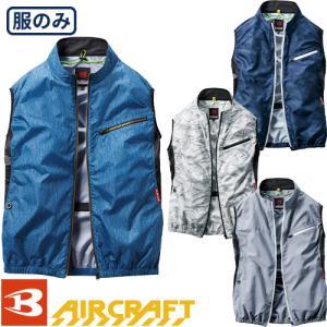 即納 バートル 空調服 ベスト エアークラフト BURTLE AC1024 作業着 作業服 春夏 涼しい 熱中症対策 空調服ベスト