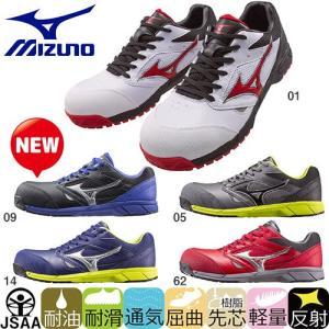 【送料無料】安全靴 ミズノ MIZUNO オールマイティ軽量タイプ ALMIGHTY LS C1GA1700 女性 男性 レディース メンズ|mamoru-k