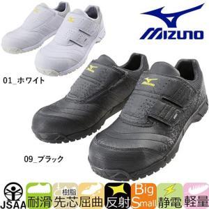 安全靴 ミズノ MIZUNO オールマイティ 静電気帯電防止タイプ ALMIGHTY AS C1GA1811 女性 男性 レディース メンズ mamoru-k