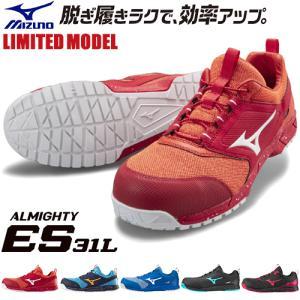 安全靴 ミズノ MIZUNO オールマイティ ES31L JSAA規格 作業靴 ニット素材安全靴 2019年 新作 新商品の画像