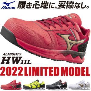 新商品予約受付中(2020年3月末発売予定) 安全靴 ミズノ MIZUNO オールマイティ HW11L JSAA規格 作業靴 軽量 耐滑|mamoru-k