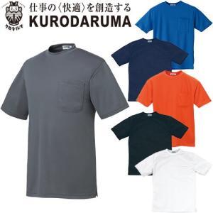 Tシャツ 半袖 クロダルマ 半袖Tシャツ 26443-1 半袖Tシャツ|mamoru-k