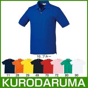 クロダルマ 26441 半袖ポロシャツ 作業着 半袖 ワークウエア KURODARUMA|mamoru-k