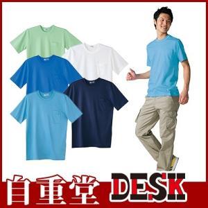 Tシャツ 半袖 自重堂 半袖Tシャツ 10 半袖Tシャツ|mamoru-k
