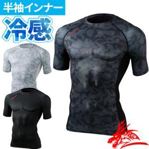 自重堂 接触冷感半袖コンプレッションインナーシャツ 75134 夏用 涼しい 暑さ対策 クール Z-...