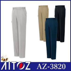 AITOZ アイトス ワークパンツ(ノータック) AZ-3820