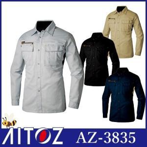 作業服 長袖シャツ AITOZ アイトス 長袖シャツ AZ-3835 作業着 通年 秋冬