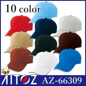 帽子 キャップ AITOZ アイトス フライメッシュキャップ(男女兼用) AZ-66309