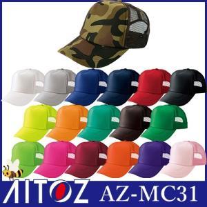 帽子 キャップ AITOZ アイトス アメリカンメッシュキャップ AZ-MC31 ワークキャップ|mamoru-k