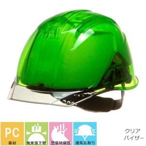 DICヘルメット AP11-CW型HA6E2-A11式 スケルトングリーン 通気孔有り シール...