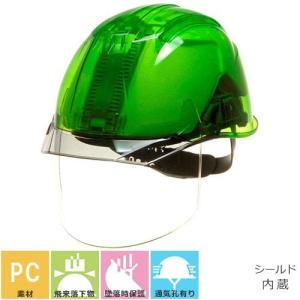 DICヘルメット AP11-CSW型HA6E2-A11式 スケルトングリーン 通気孔有り シー...