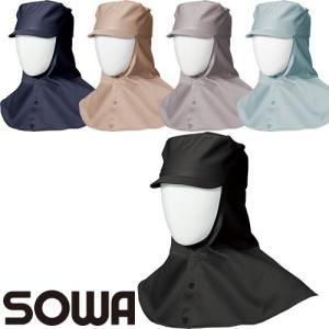 帽子 キャップ 桑和 SOWA 溶接帽(ツバ・たれ有り) 10016 溶接帽|mamoru-k