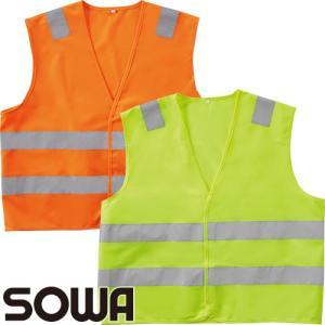 安全ベスト 高視認 桑和 SOWA ENベスト ポケッタブル 80001 安全服 反射材付 作業着|mamoru-k