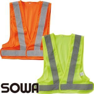 安全ベスト 高視認 桑和 SOWA スポーツメッシュベスト 80005 安全服 反射材付 作業着|mamoru-k